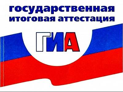 Внимание! Заявление на участие в ГИА-9