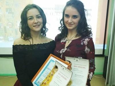 """Городской конкурс чтецов """"Про любовь"""""""