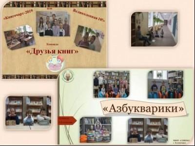 КНИГОЧАРТ-2019