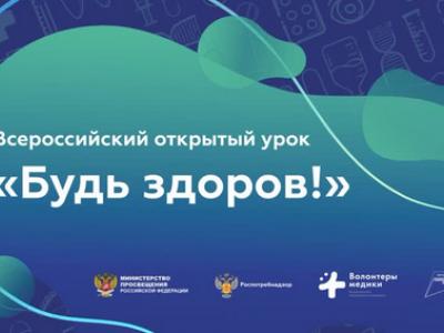 Всероссийский открытый урок «Будь здоров