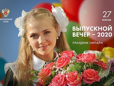 Общефедеральный «Выпускной-2020