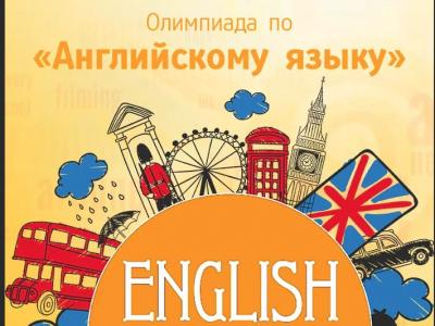 Онлайн-Олимпиада по английскому языку