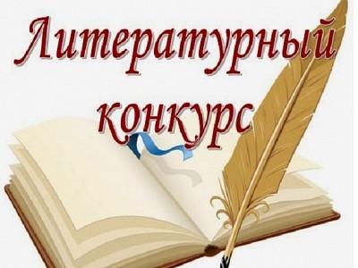 Краевой конкурс литературных произведений