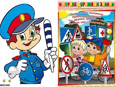 Каждый из нас должен знать и соблюдать Правила дорожного движения!